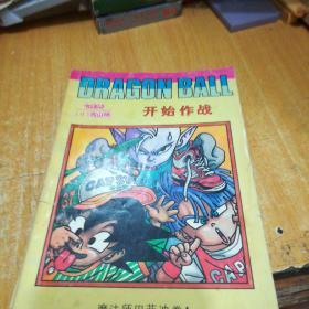 七龙珠(魔法师巴菲迪卷全5册)
