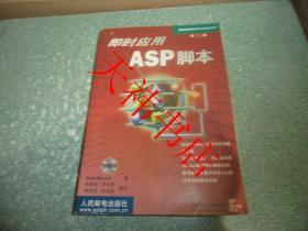 即时应用 ASP脚本(第二版)(无光盘)