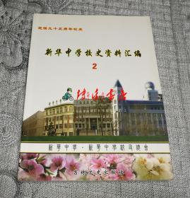 迎接九十五周年校庆:新华中学校史资料汇编(2)