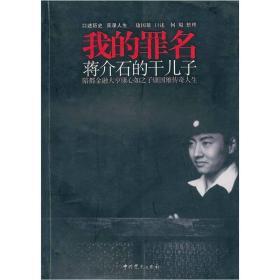 我的罪名蒋介石的干儿子:陪都金融大亨康心如之子康国雄传奇人生