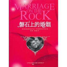 磐石上的婚姻