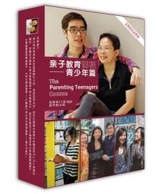 亲子教育课程·青少年篇