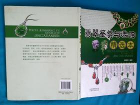 翡翠鉴赏与选购精选本