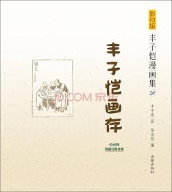 影印版丰子恺漫画集(28):丰子恺画存(1948年民国日本社版)