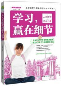 从人大附中到北大清华ISBN9787535195951湖北教育KL09553全新正版出版社库存新书A21-1-3