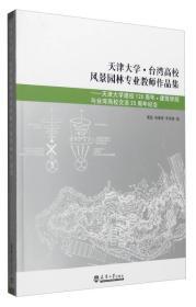 天津大学·台湾高校风景园林专业教师作品集