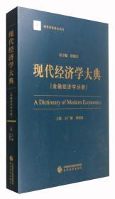 现代经济学大典:金融经济学分册