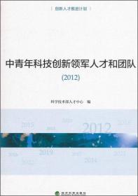 中青年科技创新领军人才和团队9787514157505经济科学