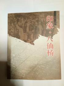 印象·上海:印象·八仙桥,