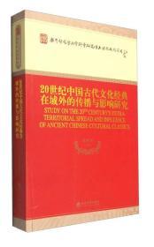 20世纪中国古代文化经典在域外的传播与影响研究9787514156393经济科学