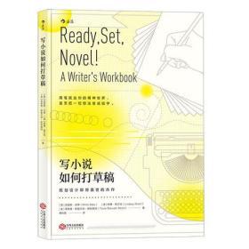 写小说如何打草稿