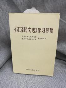 江泽民文选学习导图