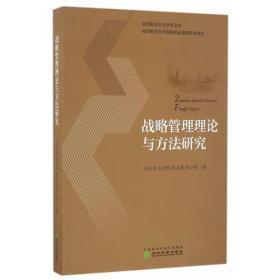 战略管理理论与方法研究
