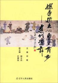 探寻逝去的历史舞步:辽代乐舞