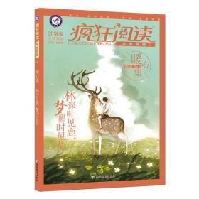 疯狂阅读年度特辑4 暖心集(年刊)(2018版)--天星教育