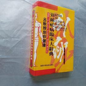 吕教授刮痧健康300种祛病临床大辞典   (精装 有护封)