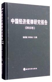 2015年中国经济规律研究报告