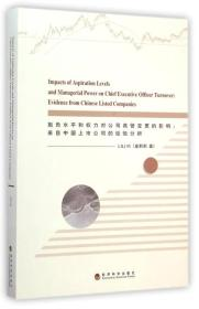 抱负水平和权力对公司高管变更的影响:来自中国上市公司的经验分