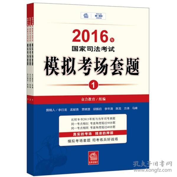 2016年国家司法考试模拟考场套题(全三册)