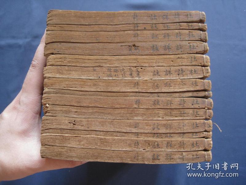 杜诗详注 线装本存十四册  清代康熙年间大文堂刻本