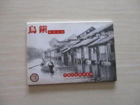 明信片 乌镇枕水人家(10张)【893】