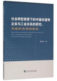 社会转型背景下的中国非国有企业与工会关系的研究:双组织承诺的视角