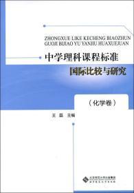中学理科课程标准国际比较与研究(化学卷)
