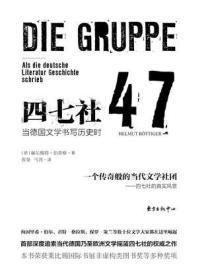 四七社:当德国文学书写历史时