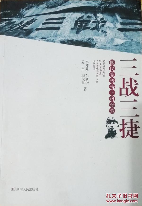 正版包邮《三战三捷--国民党传奇上将杨森》 李桂龙  长沙会战