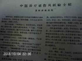 中医治疗破伤风经验介绍——贵阳铁路医院   中医复印资料  (2页A4纸)