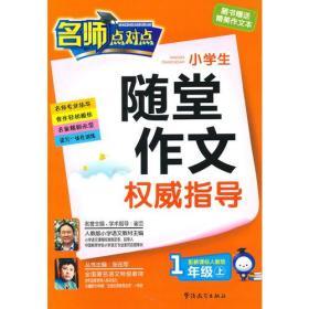 小学生随堂作文权威指导:配新课标人教版:上:1年级