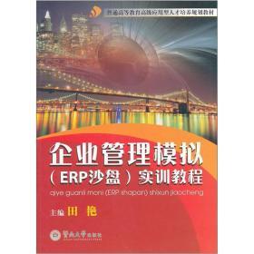 普通高等教育高级应用型人才培养:企业管理模拟(ERP沙盘)实训教程