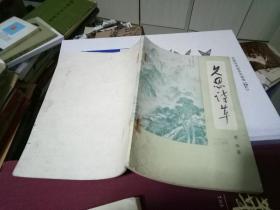 久思诗草(旧体诗,录作者1929-1950年间诗词)签赠本