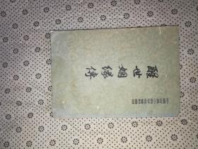 中国古典小说研究资料汇编  醒世姻缘传 中