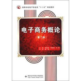 电子商务概论 李晓燕 李福泉 代丽 第二版 9787560626154 西安电子科技大学出版社