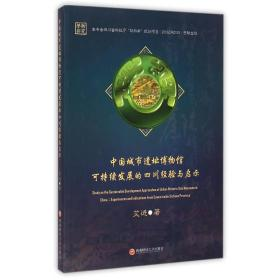 中国城市遗址博物馆可持续发展的四川经验与启示