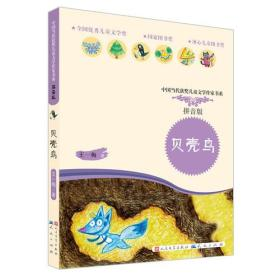 贝壳鸟(拼音读本 全彩手绘)