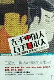 左手中国人右手日本人:洞察中国日本国民性的经典范本典藏插图本