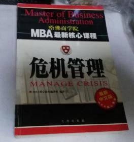 MBA最新核心课程 危机管理