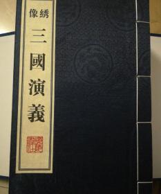 绣像三国演义(全8册)