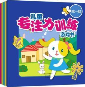 儿童专注力训练游戏书(精美彩图套装共5册)