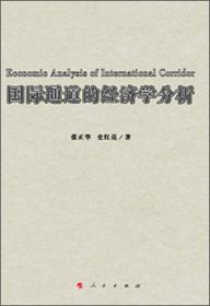 国际通道的经济学分析
