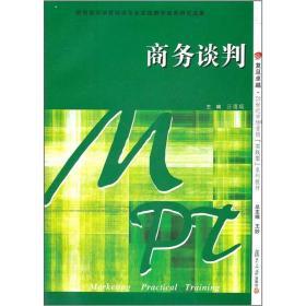 二手商务谈判 王妙 复旦大学出版社9787309087543