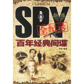SPY百年经典间谍全纪录 宋涛著 时事出版社 9787802321045