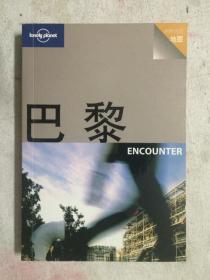 Lonely Planet旅行指南系列:巴黎(附活页地图1张)中文第一版 【小32开(15.2X10.6cm)2008年一印】