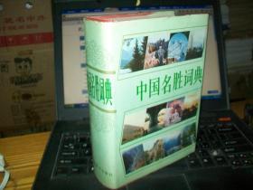 中国名胜词典                .