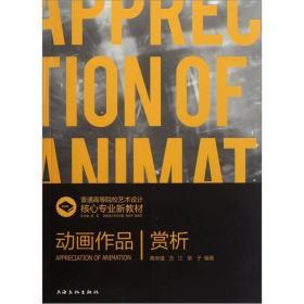 普通高等院校艺术设计核心专业新教材:动画作品赏析