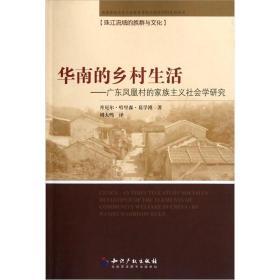 华南的乡村生活:广东凤凰村的家族主义社会学研究