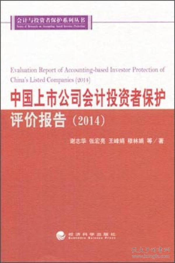 中国上市公司会计投资者保护评价报告:2014:2014