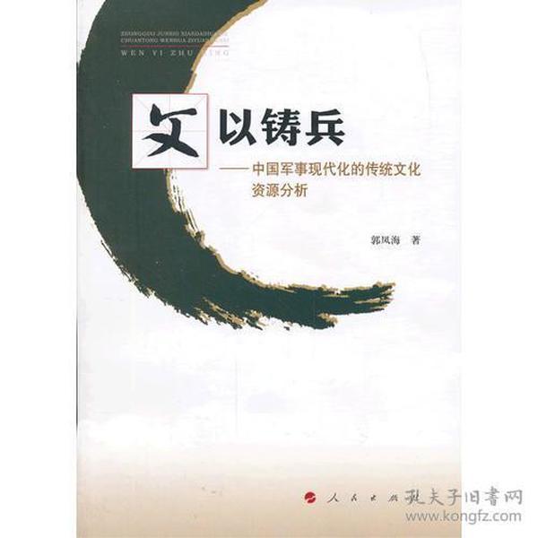 文以铸兵——中国军事现代化的传统文化资源分析